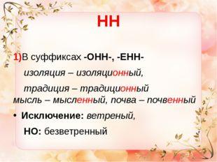 НН 1)В суффиксах -ОНН-, -ЕНН- изоляция – изоляционный, традиция – традиционны