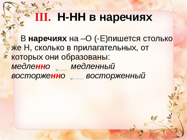 III. Н-НН в наречиях В наречиях на –О (-Е)пишется столько же Н, сколько в при...