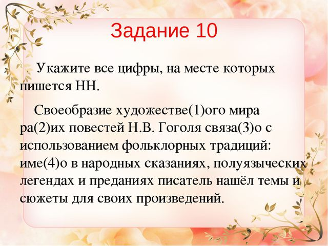 Задание 10 Укажите все цифры, на месте которых пишется НН. Своеобразие художе...