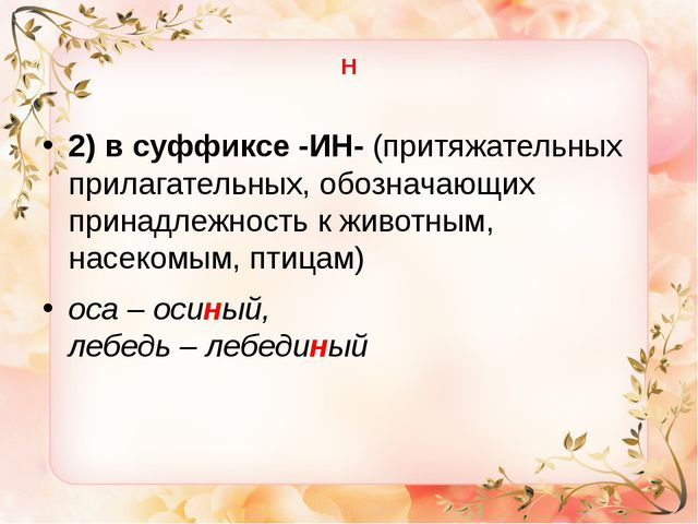Н 2) в суффиксе -ИН- (притяжательных прилагательных, обозначающих принадлежно...