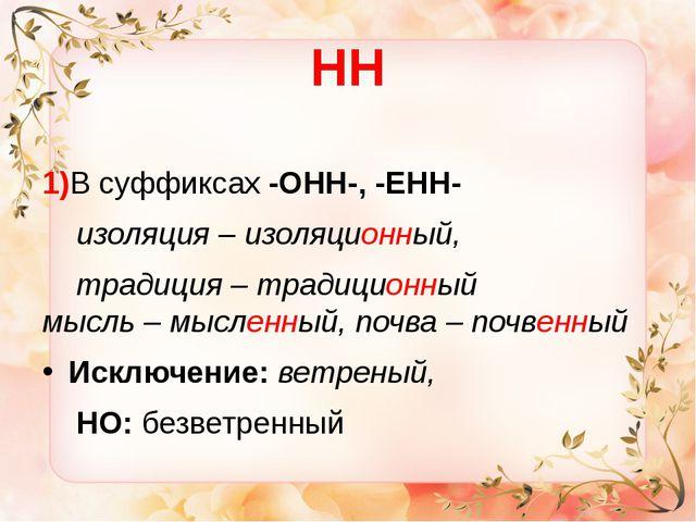 НН 1)В суффиксах -ОНН-, -ЕНН- изоляция – изоляционный, традиция – традиционны...
