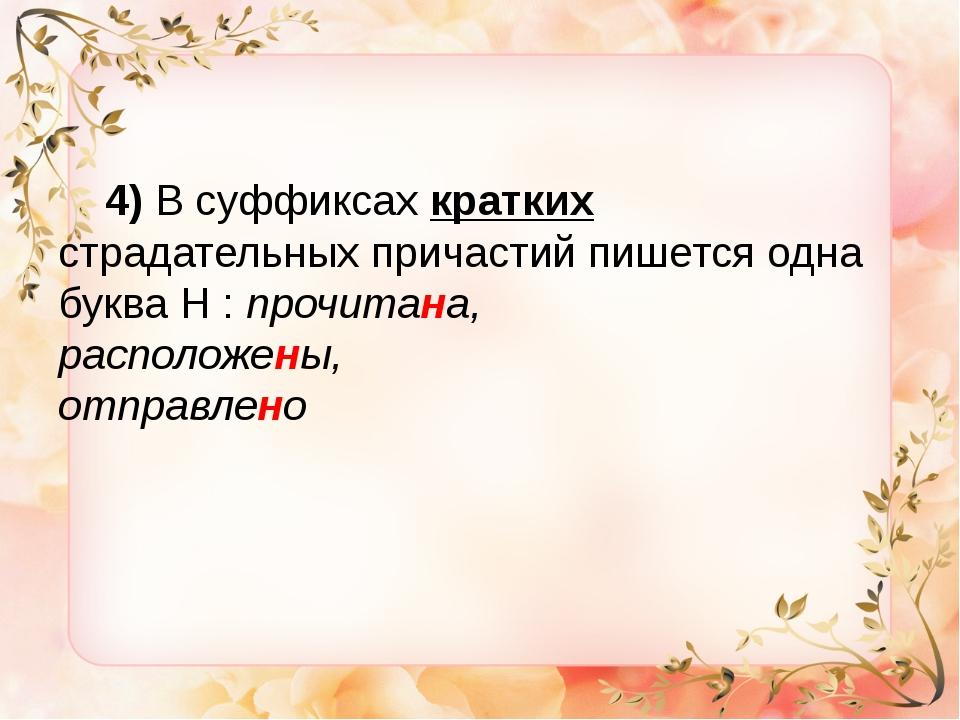4) В суффиксах кратких страдательных причастий пишется одна буква Н : прочит...