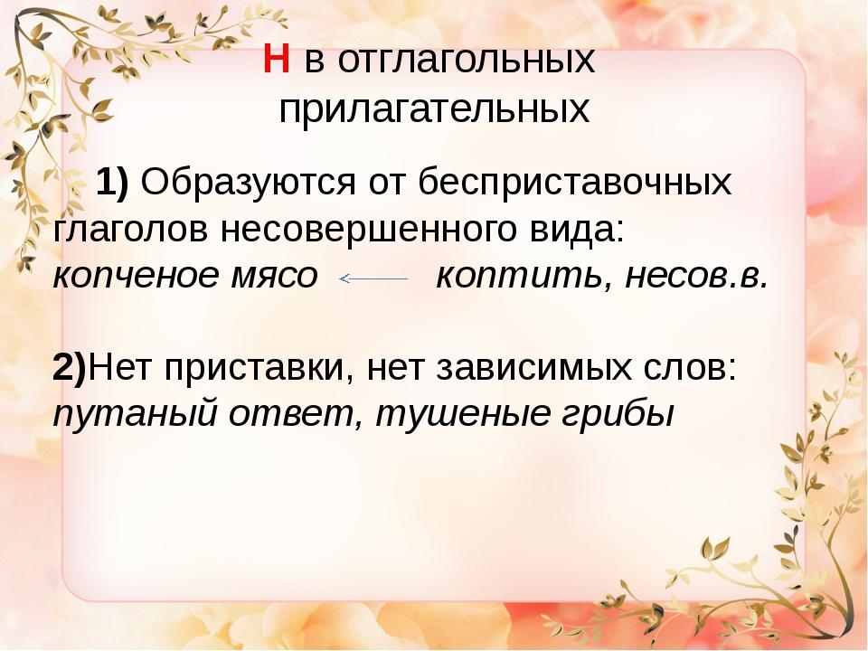 Н в отглагольных прилагательных 1) Образуются от бесприставочных глаголов нес...