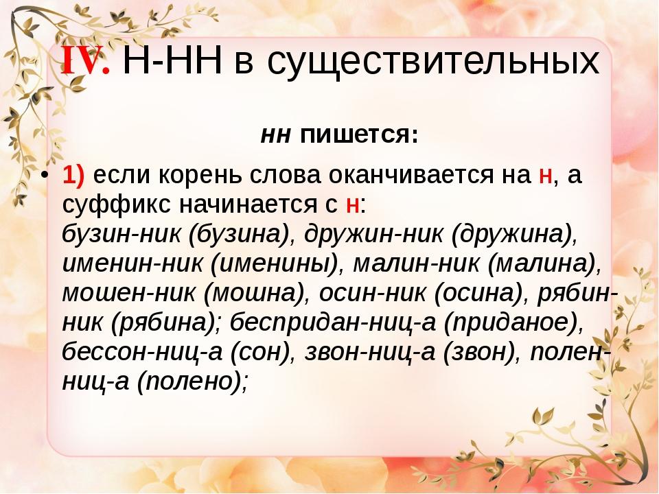 IV. Н-НН в существительных ннпишется: 1) если корень слова оканчивается на н...
