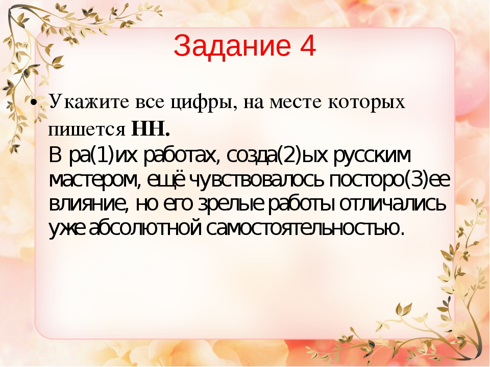 Задание 4 Укажите все цифры, на месте которых пишется НН. В ра(1)их работах,...