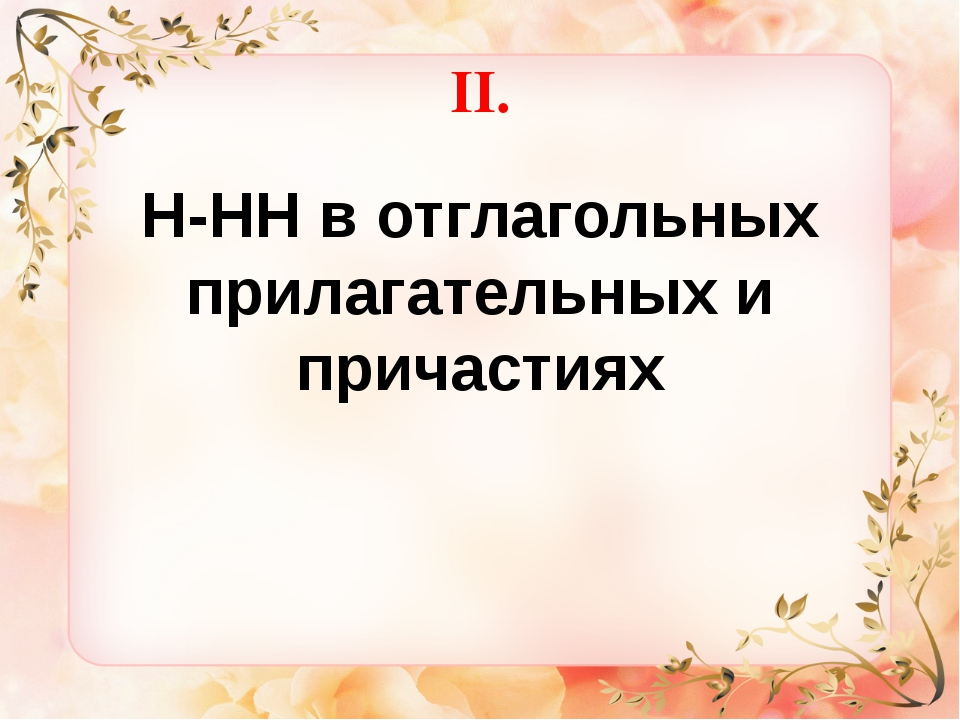 II. Н-НН в отглагольных прилагательных и причастиях