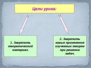 Цели урока: Закрепить теоретический материал. 2. Закрепить навык применения и