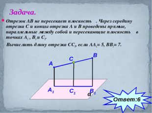 Отрезок АВ не пересекает плоскость α. Через середину отрезка С и концы отрезк
