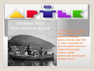 А если быть то то 16 июня 2015 исполняется 90 лет с момента основания Артека