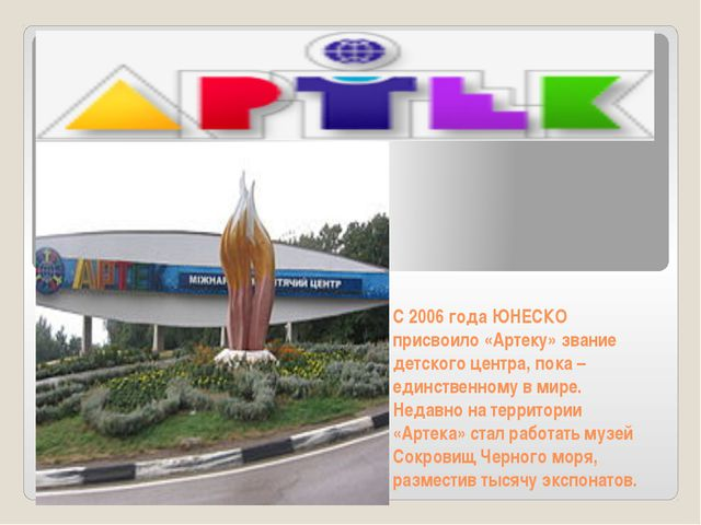 С 2006 года ЮНЕСКО присвоило «Артеку» звание детского центра, пока – единстве...