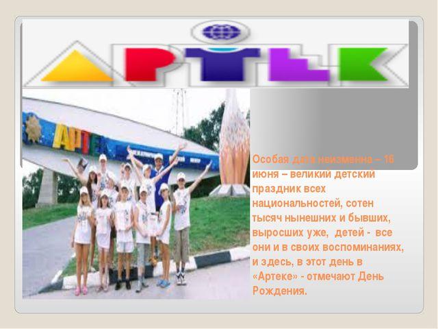 Особая дата неизменна – 16 июня – великий детский праздник всех национальност...