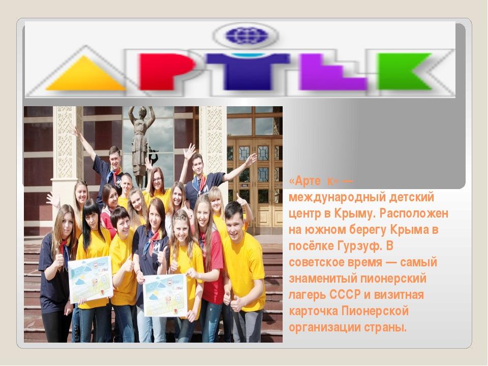 «Арте́к» — международный детский центр в Крыму. Расположен на южном берегу Кр...