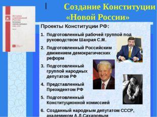 | Проекты Конституции РФ: Подготовленный рабочей группой под руководством