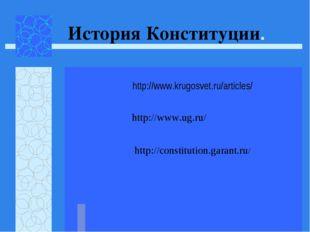 История Конституции. http://www.krugosvet.ru/articles/ http://www.ug.ru/ http