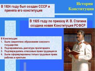История Конституции В 1924 году был создан СССР и принята его конституция В 1