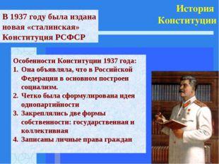 История Конституции В 1937 году была издана новая «сталинская» Конституция РС