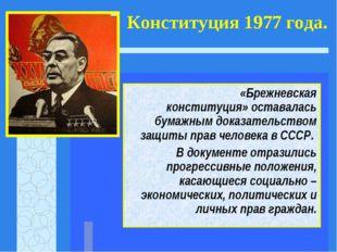 Конституция 1977 года. «Брежневская конституция» оставалась бумажным доказате