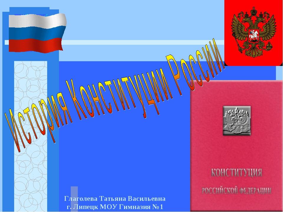 Глаголева Татьяна Васильевна г. Липецк МОУ Гимназия №1