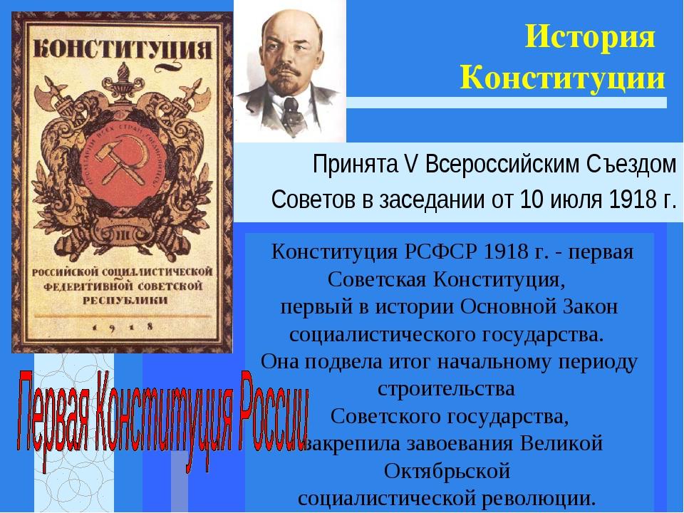 История Конституции Принята V Всероссийским Съездом Советов в заседанииот 10...