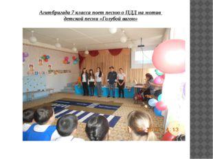 Агитбригада 7 класса поет песню о ПДД на мотив детской песни «Голубой вагон»
