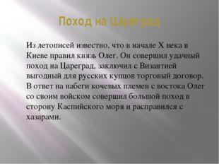 Поход на Цареград Из летописей известно, что в начале X века в Киеве правил к