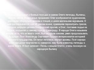 Народ складывал о боевых походах и самом Олеге легенды, былины, сказки, песни