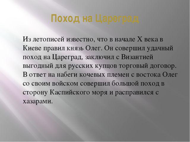 Поход на Цареград Из летописей известно, что в начале X века в Киеве правил к...