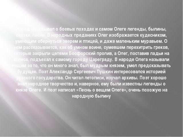 Народ складывал о боевых походах и самом Олеге легенды, былины, сказки, песни...