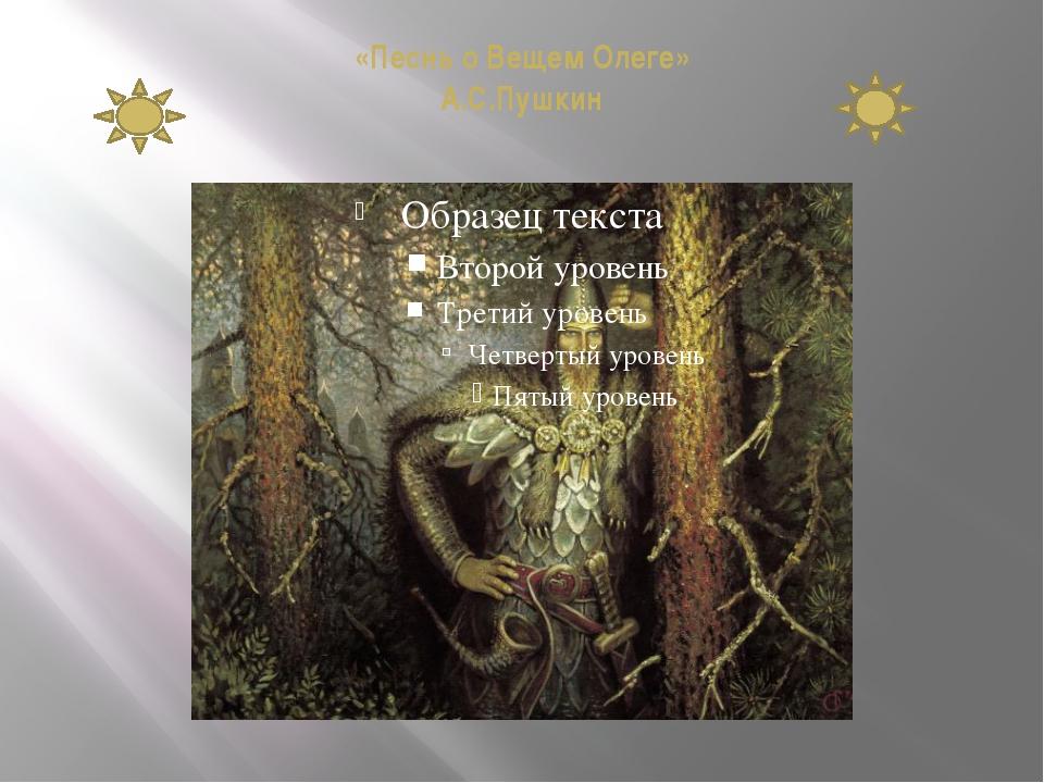 «Песнь о Вещем Олеге» А.С.Пушкин