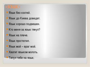 «ЯЗЫК» Язык без костей. Язык до Киева доведет. Язык хорошо подвешен. Кто меня