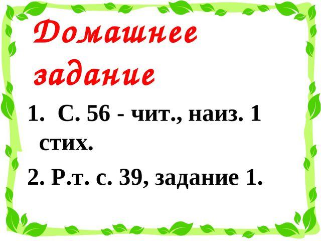 Домашнее задание 1. С. 56 - чит., наиз. 1 стих. 2. Р.т. с. 39, задание 1.