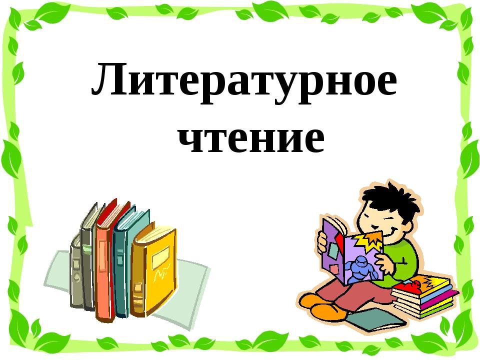 Литературное чтение
