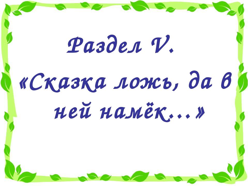 Раздел V. «Сказка ложь, да в ней намёк…»