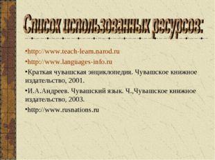http://www.teach-learn.narod.ru http://www.languages-info.ru Краткая чувашска