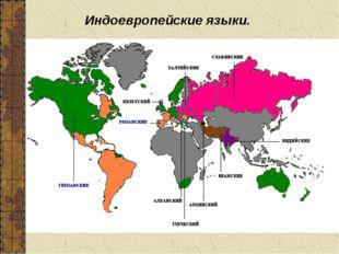 Индоевропейские языки.