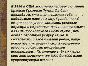 В 1996 в США году умер человек по имени Красная Грозовая Туча... Он был после