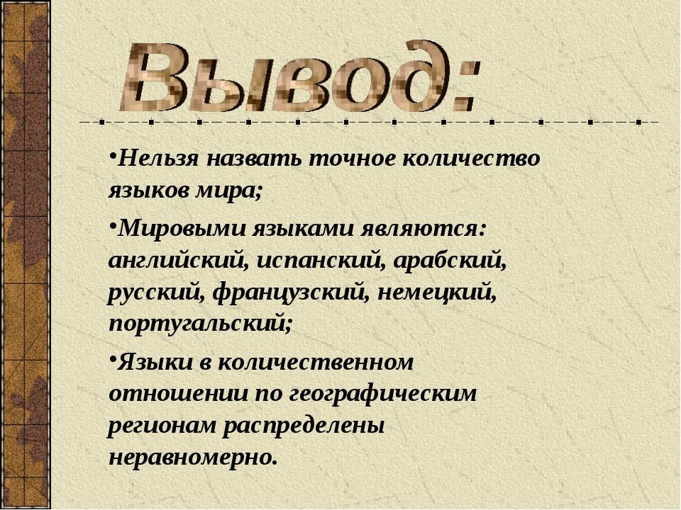 Нельзя назвать точное количество языков мира; Мировыми языками являются: англ...
