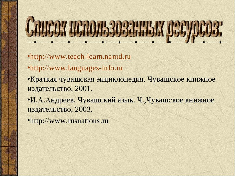 http://www.teach-learn.narod.ru http://www.languages-info.ru Краткая чувашска...