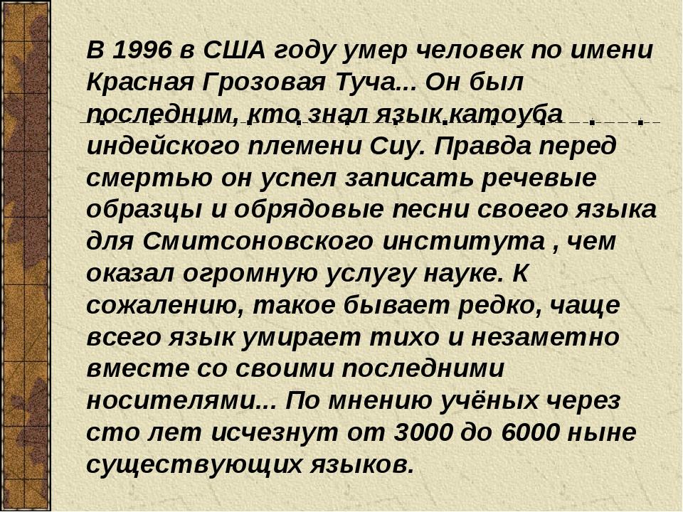В 1996 в США году умер человек по имени Красная Грозовая Туча... Он был после...