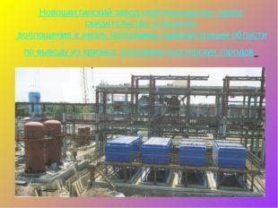 Новошахтинский завод нефтепродуктов- яркое свидетельство успешного воплощения