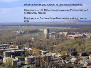 Новоша́хтинск — город областного подчинения в Ростовской области России, расп