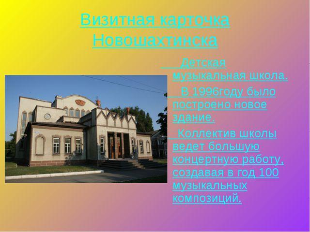Визитная карточка Новошахтинска Детская музыкальная школа. В 1996году было по...