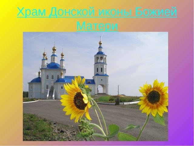 Храм Донской иконы Божией Матери