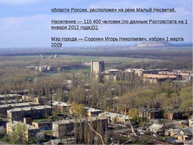 Новоша́хтинск — город областного подчинения в Ростовской области России, расп...