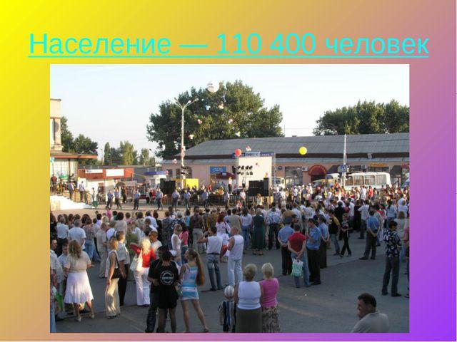 Население— 110 400 человек