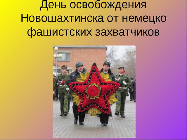 День освобождения Новошахтинска от немецко фашистских захватчиков