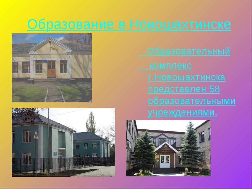 Образование в Новошахтинске Образовательный комплекс г.Новошахтинска представ...