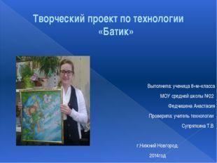 Выполнила: ученица 8«м»класса МОУ средней школы №22 Федчишена Анастасия Пров