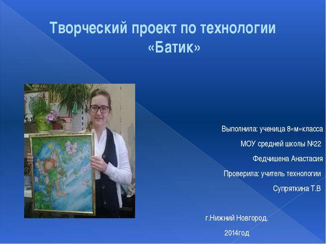 Выполнила: ученица 8«м»класса МОУ средней школы №22 Федчишена Анастасия Пров...