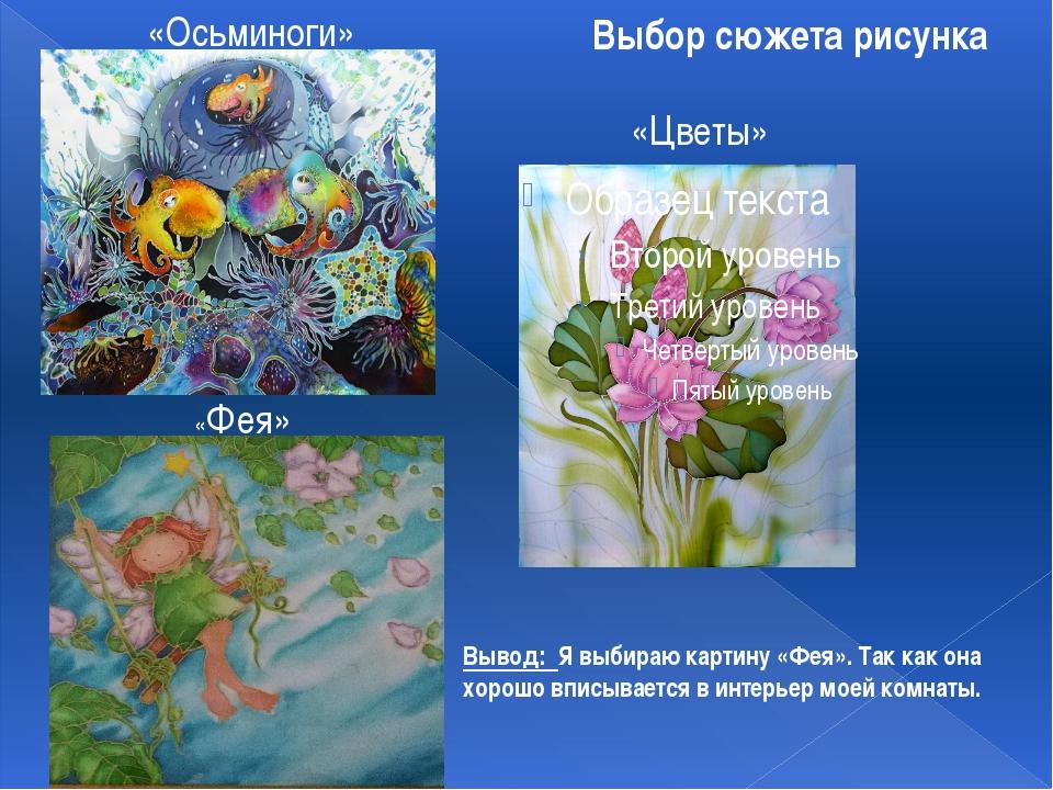Выбор сюжета рисунка «Цветы» «Осьминоги» «Фея» Вывод: Я выбираю картину «Фея»...